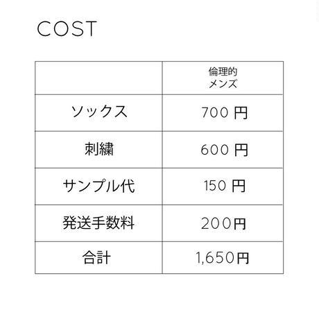 【共感価格】倫理的/etical オーガニックコットンパイルソックス メンズ