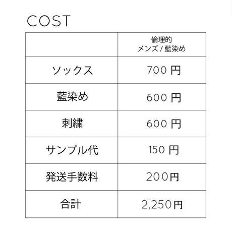 【応援価格】倫理的/etical 本藍染めオーガニックコットンパイルソックス メンズ