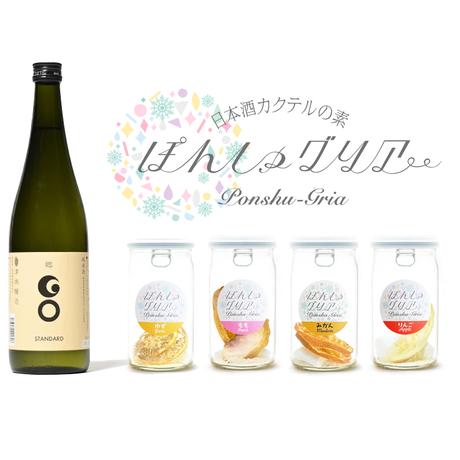 「郷(GO)STANDARD」720ml x ぽんしゅグリア4本 セットGIFT BOX