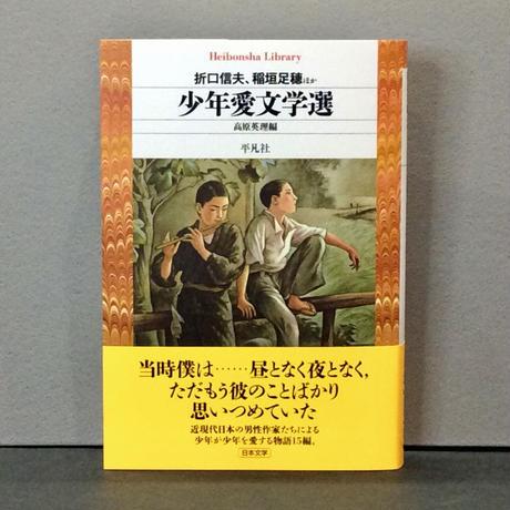 折口信夫、稲垣足穂ほか「少年愛文学選」(平凡社ライブラリー)