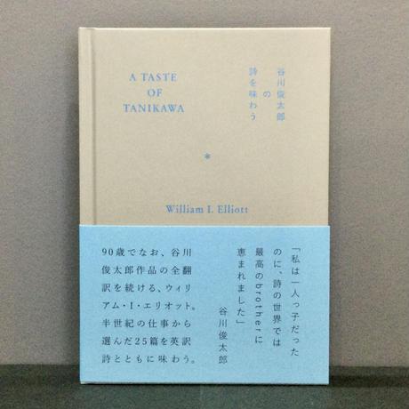 ウィリアム・I・エリオット「 A TASTE OF TANIKAWA 谷川俊太郎の詩を味わう」