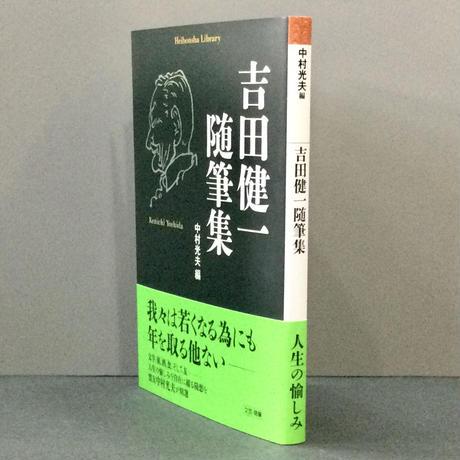 「吉田健一随筆集」(平凡社ライブラリー)