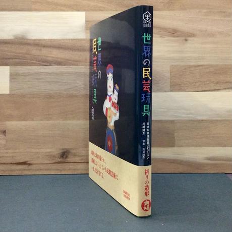尾崎織女「世界の民芸玩具 日本玩具博物館コレクション」
