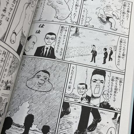 大丈夫マン 藤岡拓太郎作品集 ★限定!夏のおまけ付き