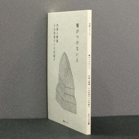 小山田浩子,大竹昭子「対談と掌篇『噓がつけない人』」