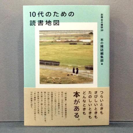 「10代のための読書地図 別冊本の雑誌20」