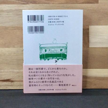 塚原裕基「岐阜マン」★サイン入り