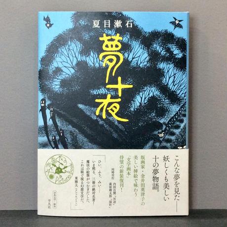 夏目漱石 著, 金井田英津子 イラスト「夢十夜」