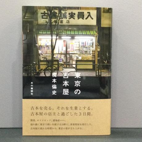 橋本倫史「東京の古本屋」★サイン入り