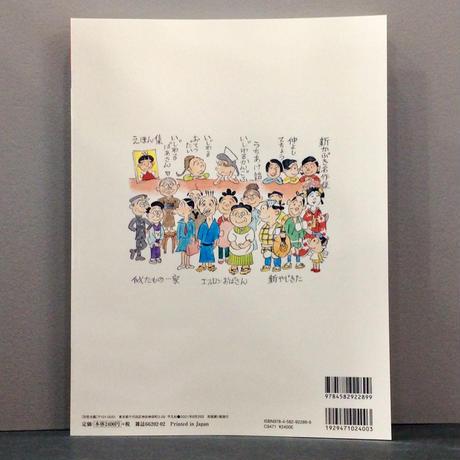 「長谷川町子 昭和を描いた国民的漫画家」(別冊太陽)