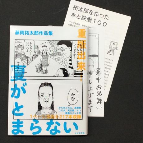 藤岡拓太郎作品集「夏がとまらない」★数量限定!夏のおまけ付き