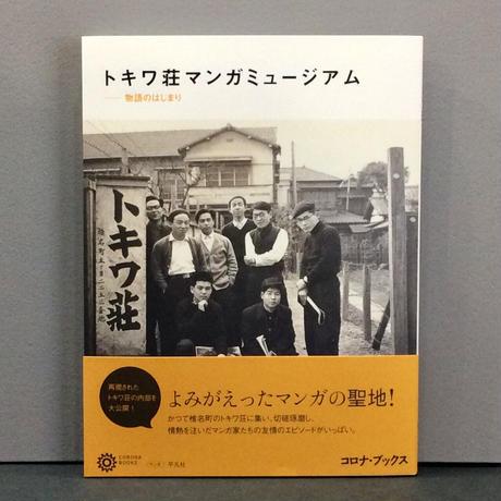 「トキワ荘マンガミュージアム」(コロナ・ブックス)