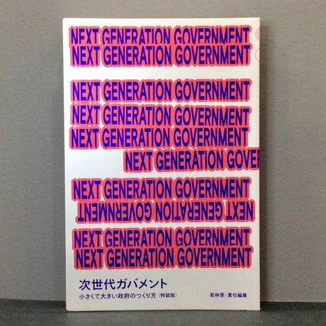 若林恵「NEXT GENERATION GOVERNMENT 次世代ガバメント 小さくて大きい政府のつくり方〈特装版〉」