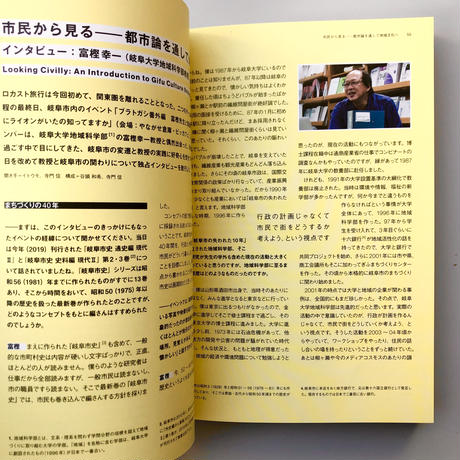 「LOCUST」Vol.3 特集:岐阜県美濃地方