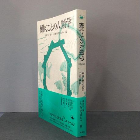 松村圭一郎 編「働くことの人類学」