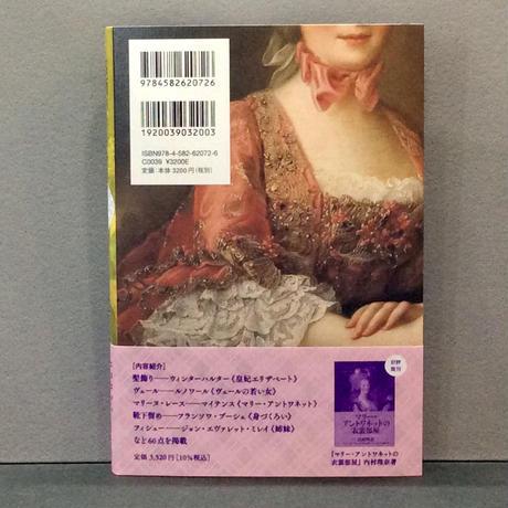 内村理奈「名画のドレス」