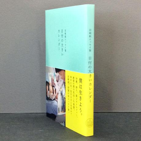 岩崎航「日付の大きいカレンダー」