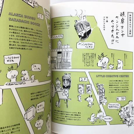 Edit Gifu