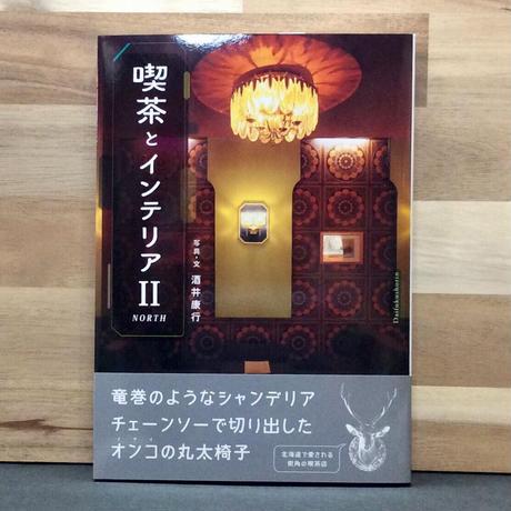 酒井康行「喫茶とインテリアⅡ NORTH」