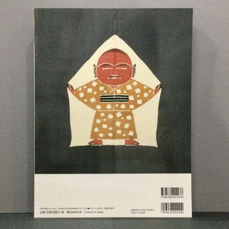 「芹沢銈介の日本」(別冊太陽)