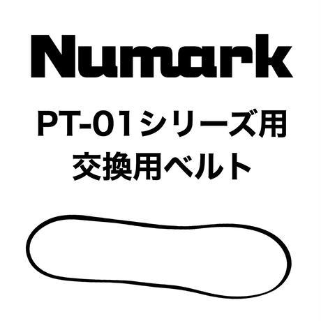 交換ベルト (Numark PT-01シリーズ用)