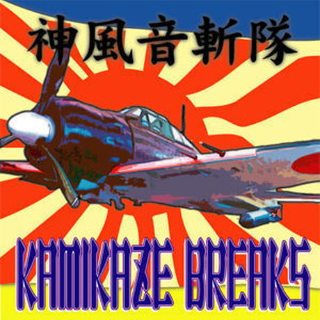Kamikaze Breaks (12'Vinyl)