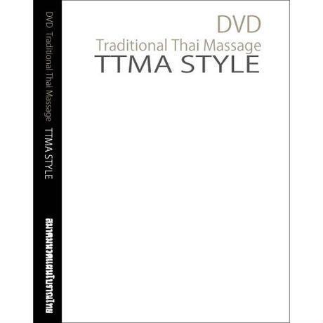 ●TTMAスタイル DVD版(2枚組)