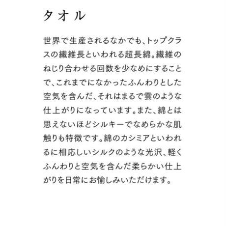 ニュアージュ タオルセット 3P【送料無料】