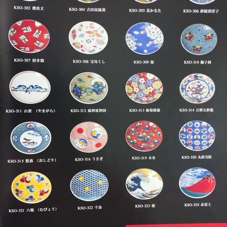 九谷焼  縁起絵変り 金魚 豆皿 KSO-328