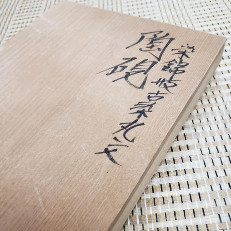 佐藤走波氏(六代)作 陶硯(すずり) 有田焼 一品作