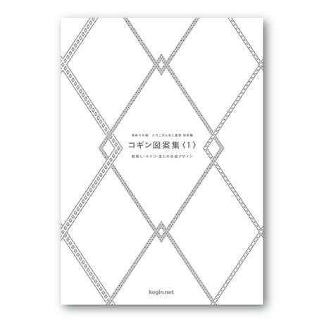 青森市所蔵 古作こぎん刺し着物図案編 コギン図案集〈1〉