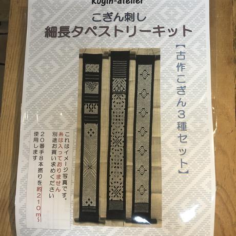 kogin-atelier tubomi こぎん刺し細長タペストリーキット(古作こぎん3種セット)