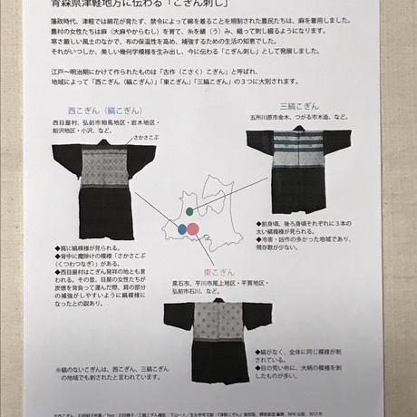 kogin-atelier tubomi 細長タペストリーキット