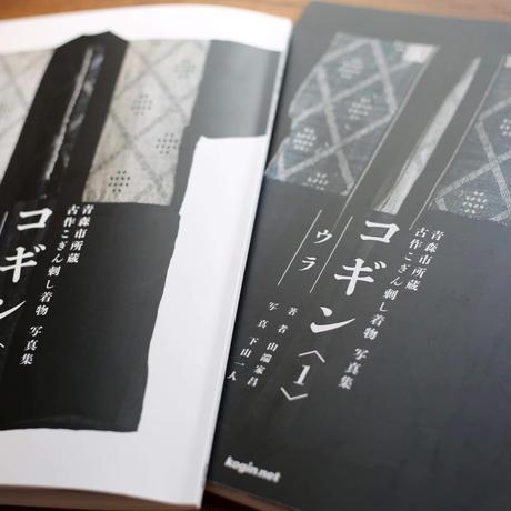 青森市所蔵 古作こぎん刺し着物 写真集 コギン〈1〉オモテ/ウラ 2冊組