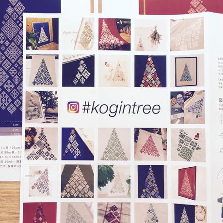 Kogin tree こぎんツリー図案 vol.3