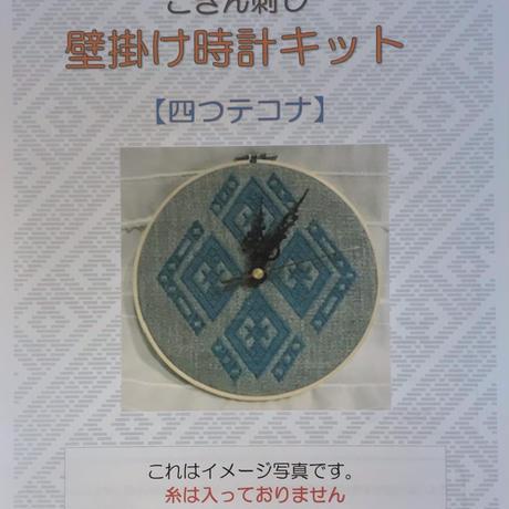 kogin-atelier tubomi こぎん刺し 壁掛け時計キット