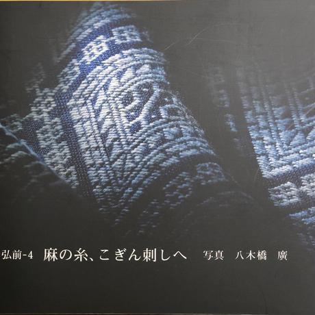 津軽弘前-4 麻の糸、こぎん刺しへ  再入荷次第発送いたします。