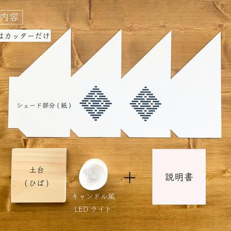 光るこぎんランプシェード製作キット上級② 結び花・格子