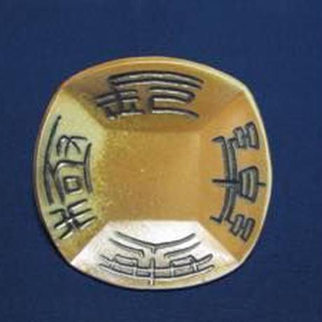 【平皿】焼締・手彫り