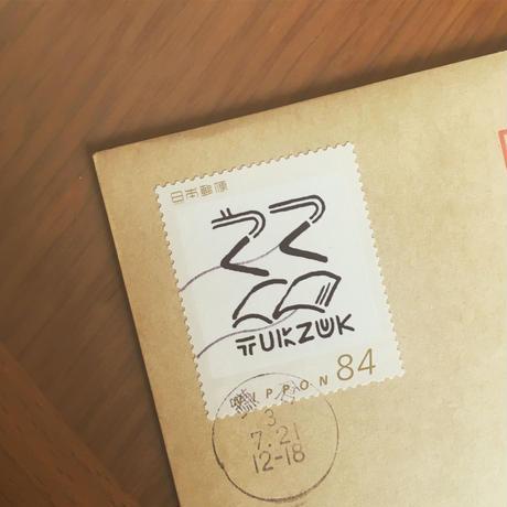 『つくづく』vol.84(特集:切手)