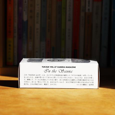 カメラマガジン『つくづく 』vol.37(特集:サウナ)