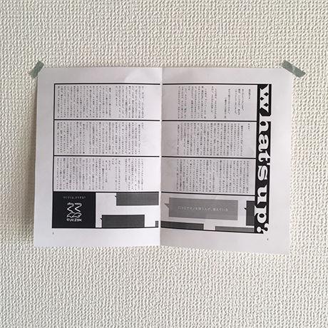 『つくづく』vol.4(特集:『雑誌記者』)