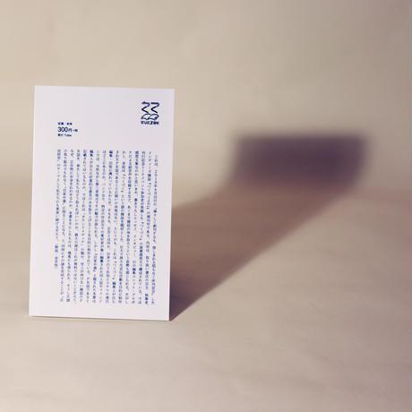 つくづく休刊記念増刊号『自家中毒』
