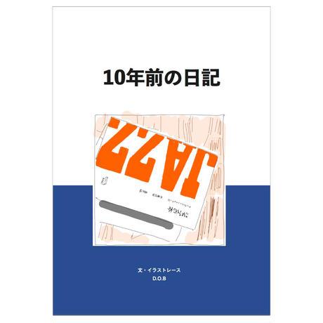 PDF-zine『10年前の日記』