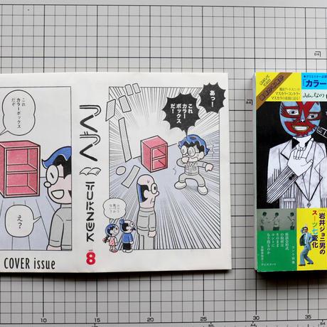 『つくづく』vol.8(特集:セルフ・カヴァー)