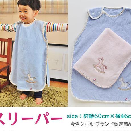 安心の日本製 今治タオル 寝冷え防止 スリーパー ブルー/ピンク/ホワイト