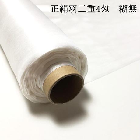 正絹羽二重 4匁 糊無 巾約88cm×長さ約100cm