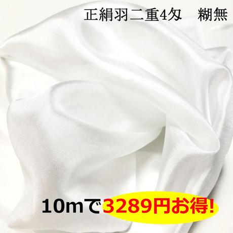 【大容量】正絹羽二重 4匁 糊無   巾約88cm×長さ約10m(5m×2枚)