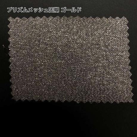 プリズムメッシュ 固糊  全色セット(ゴールド・シルバー・パール) 巾約100cm×長さ約100cm