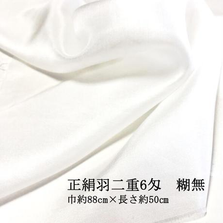 正絹羽二重 6匁 糊無 巾約88cm×長さ約50cm